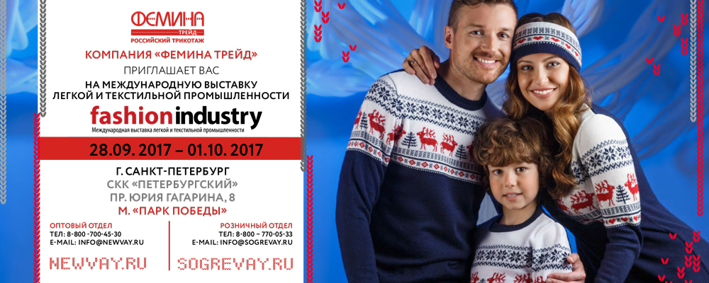Санкт-Петербург. Fashion Industry-2017