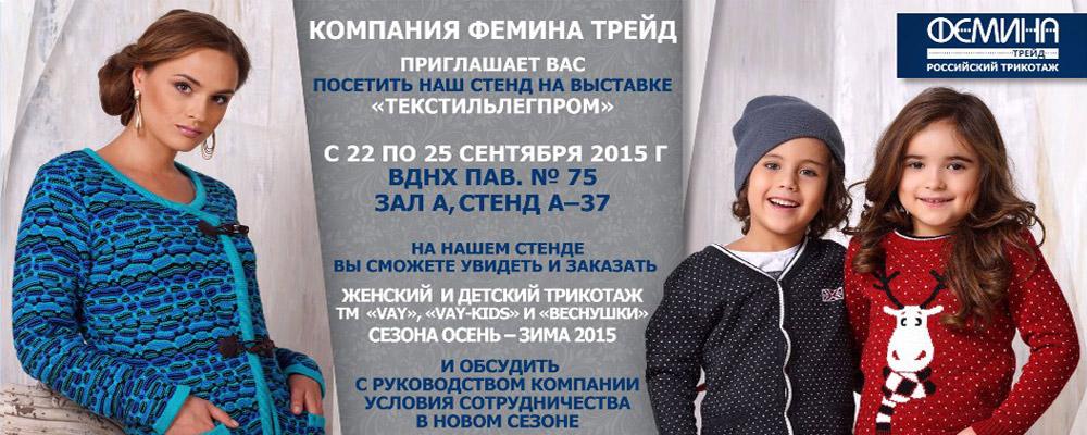 ФЕМИНА ТРЕЙД - женский и детский трикотаж | ВКонтакте